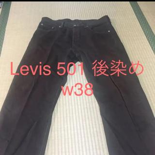 リーバイス(Levi's)のリーバイス 501 後染め ジーンズ w38 デニム ブラウン 茶色USA 企画(デニム/ジーンズ)