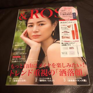 タカラジマシャ(宝島社)の&ROSY 7月号(美容)