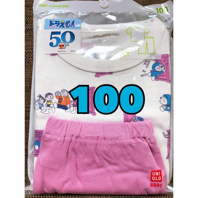 UNIQLO(ユニクロ)の《ドラえもん》UNIQLOパジャマ100 キッズ/ベビー/マタニティのキッズ服女の子用(90cm~)(パジャマ)の商品写真