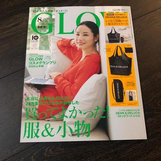 タカラジマシャ(宝島社)のGLOW (グロー) 2020年 08月号 雑誌のみ(ファッション/美容)