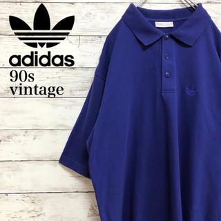 アディダス(adidas)の【希少】90s古着 adidas トレフォイルロゴ 刺繍 ポロシャツ 銀タグ(ポロシャツ)