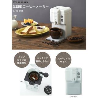 【☆新品☆】ドウシシャ 全自動コーヒーメーカーDOSHISHA