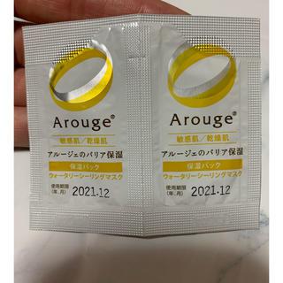 アルージェ(Arouge)のアルージェ 保湿パック(サンプル/トライアルキット)
