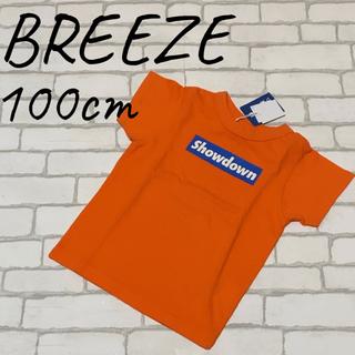 BREEZE - キッズ男の子Tシャツ100 BREEZEブリーズ【新品タグ付き】