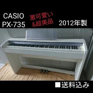 送料込み CASIO privia PX-735 2013年購入 激美品(電子ピアノ)