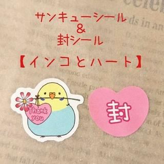 サンキューシール&封シール✤インコとハート♡80枚♡(その他)