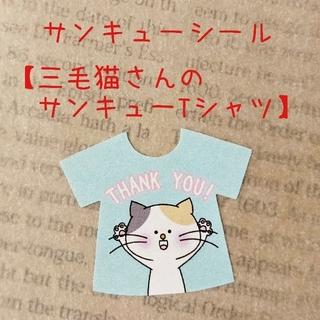 サンキューシール✤三毛猫さんのサンキューTシャツ♡80枚♡(その他)