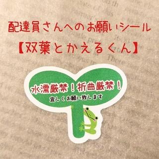 ケアシール✤双葉とかえるくん♡60枚♡水濡厳禁・折曲厳禁(その他)