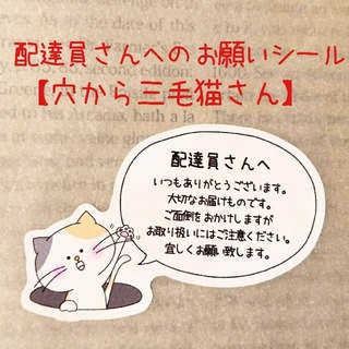 ケアシール✤穴から三毛猫さん♡60枚♡配達員さんへのお願いシール(その他)