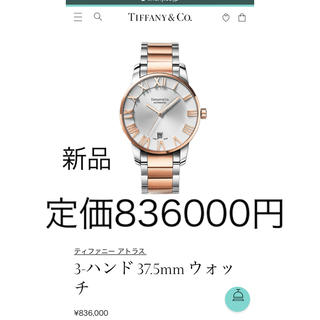 Tiffany & Co. - 【定価836000円】新品 正規品 TIFFANY&CO. 時計 ユニセックス