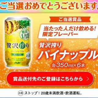 アサヒ(アサヒ)の贅沢生搾り 非売品 パイナップル 3本セット(その他)