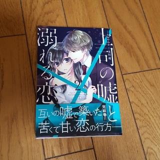 「上司の嘘と溺れる恋 2」なおやみか / 及川桜(女性漫画)
