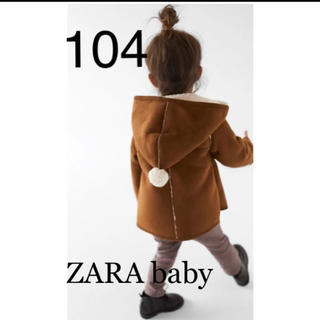 ZARA KIDS - ZARAbaby  ポンポン ダッフルコート 104 ZARA 100