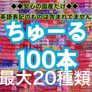 7〜20種100本t 国産 猫のおやつ いなば チャオちゅーる CIAOちゅ〜る