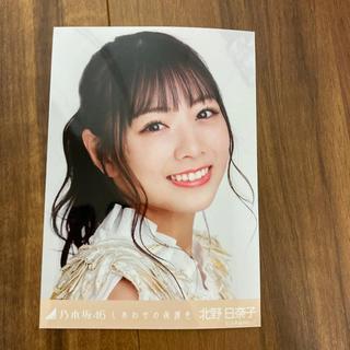 乃木坂46 - 北野日奈子さん 生写真ヨリ しあわせの保護色 2020.6月 乃木坂46