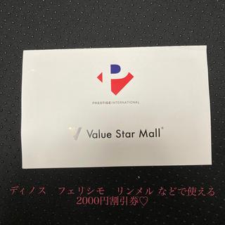 ディノス(dinos)のValue Star Mall2000円クーポン ディノスフェリシモリンベル(ショッピング)