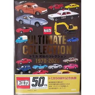 コウダンシャ(講談社)のトミカ 究極のコレクション 1970~2020(趣味/スポーツ/実用)