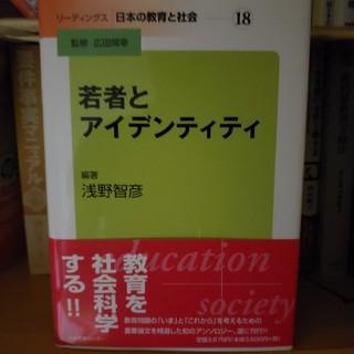 リ-ディングス日本の教育と社会 第18巻(人文/社会)