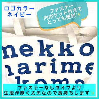 marimekko - マリメッコ トートバッグ ロゴ 青色 ファスナー 内ポケット付き 生地厚め 新品