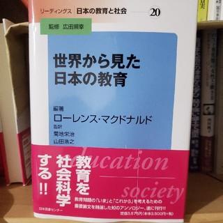 リ-ディングス日本の教育と社会 第20巻(人文/社会)