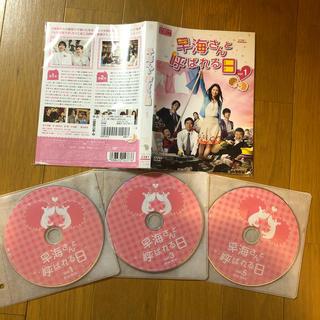 カトゥーン(KAT-TUN)の早海さんと呼ばれる日/DVD(TVドラマ)