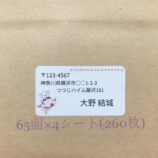 差出人シール クレヨンしんちゃん(宛名シール)