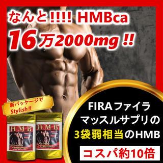 2袋◆16万mg超のハイスペック含有量 HMB 【プロテイン/ダイエット/サプリ(プロテイン)