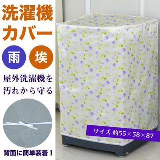 洗濯機カバー 花柄【紫】(洗濯機)