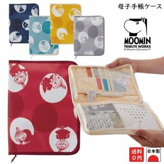 リトルミー(Little Me)のほぼ未使用 ムーミン リトルミー 母子手帳ケース 日本製(母子手帳ケース)