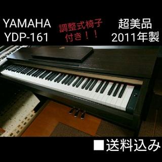 ヤマハ(ヤマハ)の送料込み 超美品&椅子付き YAMAHA 電子ピアノ ARIUS YDP-161(電子ピアノ)
