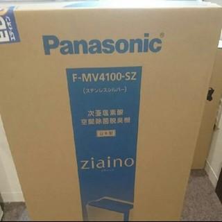 パナソニック(Panasonic)のジアイーノ FMV4100 SZ 新品未開封 5年保証 ステンレスシルバー(空気清浄器)