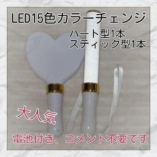ゴールドリングハート1本スティック1本LED ペンライト15色カラーチェンジ(アイドルグッズ)