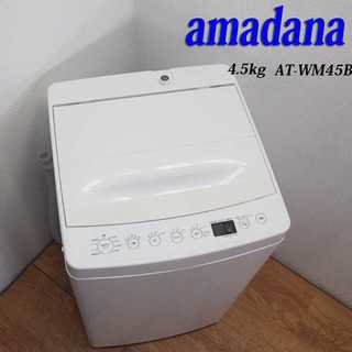 amadana コンパクト洗濯機 4.5kg 2018年 DS12(洗濯機)