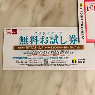 スタジオマリオ 無料お試し券(その他)