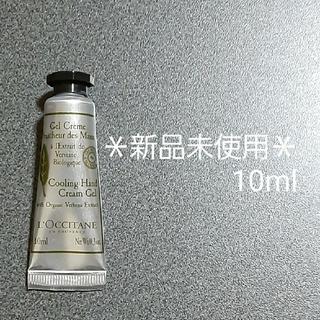 L'OCCITANE - ロクシタンハンドクリーム10ml/ヴァーベナアイス