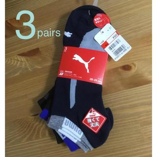 プーマ(PUMA)のPUMA 靴下 3枚組 26〜28cm 新品 タグ付き(ソックス)