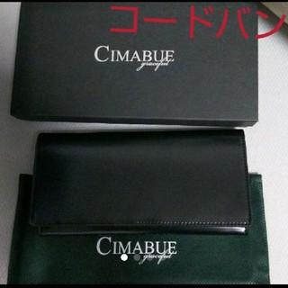 新品☆コードバン 折り長財布  黒  日本製(長財布)