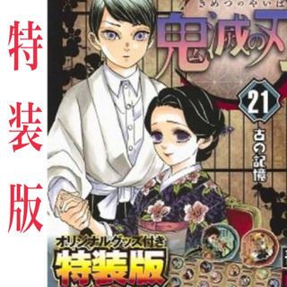 鬼滅の刃 21巻 特装版 シール付き 新品 未開封(少年漫画)