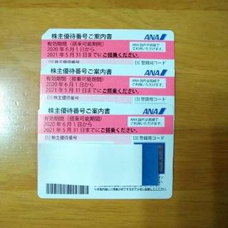 ANA(全日本空輸) - ANA株主優待券 3枚【匿名配送】