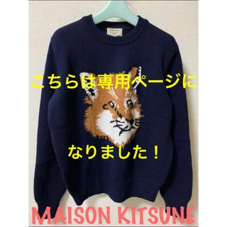 MAISON KITSUNE' - メゾンキツネ  プルオーバー ニット セーター (L)