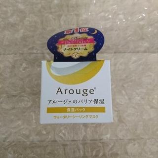 アルージェ(Arouge)のアルージェ 保湿パック(パック/フェイスマスク)