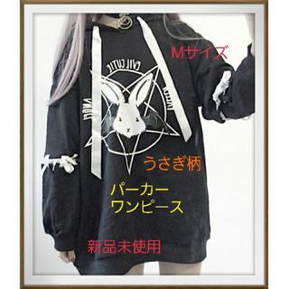 ☆流行先取り☆病み可愛い ロング丈 うさぎ柄 パーカーワンピース 黒 M(パーカー)