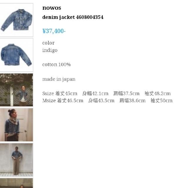 Fabiane Roux(ファビアンルー)のよこちん様専用 nowos デニムジャケット・ミリタリースカート メンズのジャケット/アウター(Gジャン/デニムジャケット)の商品写真