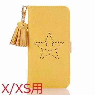 【iPhoneX/XS用/イエロー】手帳型 スタンド機能 スター スマイル(iPhoneケース)