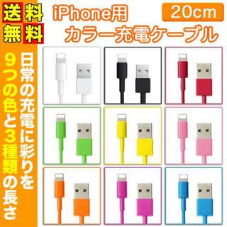 送料無料 20cm iPhone カラー充電 ライトニング ケーブル カラー豊富(その他)