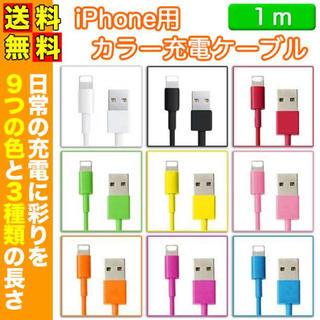 送料込 カラバリ豊富 1m iPhone カラー充電 ライトニング ケーブル(その他)