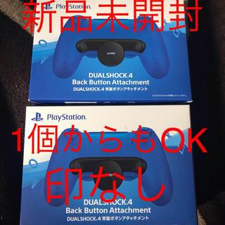 PlayStation4 - 新品未開封 デュアルショック4背面ボタンアタッチメント2個セット