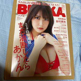 エヌエムビーフォーティーエイト(NMB48)の増刊BUBUKA NMB48白間美瑠ver. 2020年 08月号(音楽/芸能)