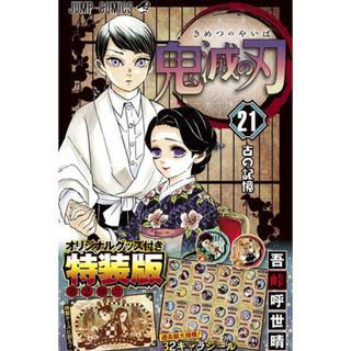 鬼滅の刃 21 シール付き特装版(少年漫画)