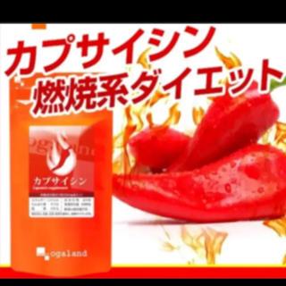 お徳用カプサイシン‼️ダイエットサポート✨270粒✨フォローで-100円オフ!!(ダイエット食品)